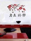 """Wandschablone im XXL-Format Chinesisch: """"In der Ruhe..."""